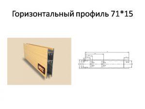 Профиль вертикальный ширина 71мм Черемхово