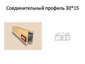 Профиль вертикальный ширина 30мм Черемхово
