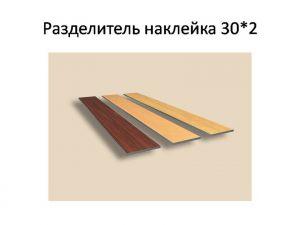 Разделитель наклейка, ширина 10, 15, 30, 50 мм Черемхово