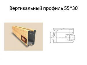 """Профиль """"HOLZ"""" вертикальный шириной 55 мм Черемхово"""