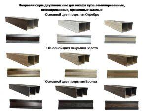 Направляющие двухполосные для шкафа купе ламинированные, шпонированные, крашенные эмалью Черемхово