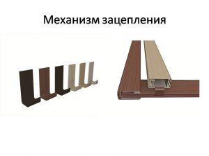 Механизм зацепления для межкомнатных перегородок Черемхово