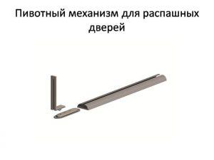 Пивотный механизм для распашной двери с направляющей для прямых дверей Черемхово